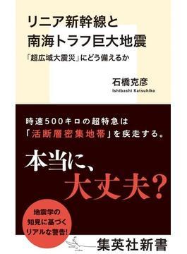 リニア新幹線と南海トラフ巨大地震 「超広域大震災」にどう備えるか(集英社新書)