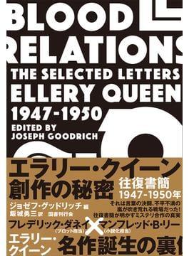 エラリー・クイーン創作の秘密 往復書簡1947−1950年