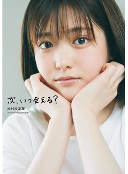 次、いつ会える? 松村沙友理 乃木坂46卒業記念写真集【honto限定特典付き】