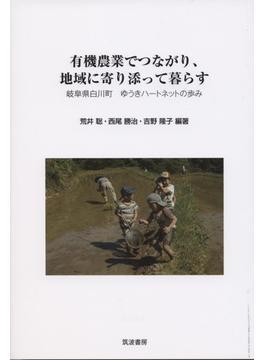 有機農業でつながり、地域に寄り添って暮らす 岐阜県白川町ゆうきハートネットの歩み