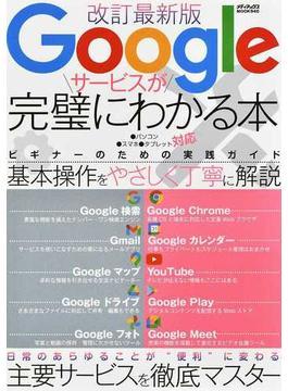 Googleサービスが完璧にわかる本 改訂最新版