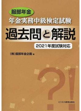 服部年金年金実務中級検定試験過去問と解説 2021年度試験対応