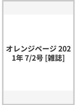 オレンジページ 2021年 7/2号 [雑誌]