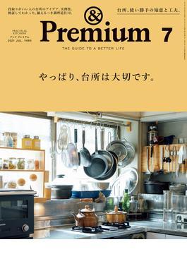 &Premium (アンド プレミアム) 2021年 7月号 [やっぱり、台所は大切です。](&Premium)
