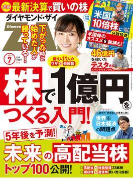 ダイヤモンドZAi 21年7月号(ダイヤモンドZAi)