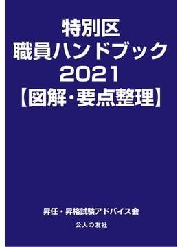 特別区職員ハンドブック〈図解・要点整理〉 2021