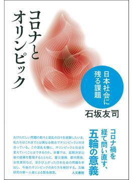 コロナとオリンピック 日本社会に残る課題