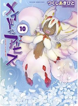 メイドインアビス 10 (BAMBOO COMICS)
