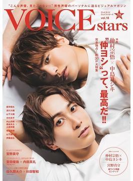 "TVガイドVOICE STARS vol.18 特集仲村宗悟×中島ヨシキ""仲ヨシ""って、最高だ!!(TOKYO NEWS MOOK)"