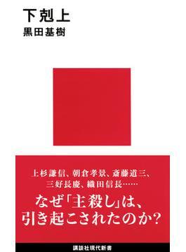 下剋上(講談社現代新書)