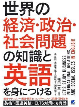 世界の経済・政治・社会問題の知識と英語を身につける