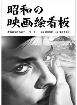 昭和の映画絵看板 看板絵師たちのアートワーク