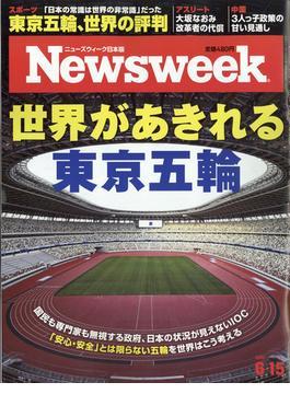 Newsweek (ニューズウィーク日本版) 2021年 6/15号 [雑誌]