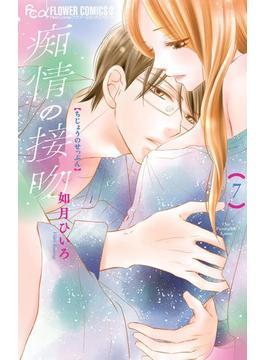 痴情の接吻 7(フラワーコミックスα)