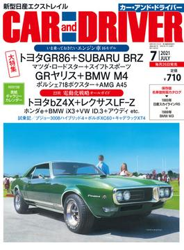 CAR and DRIVER 2021年7月号