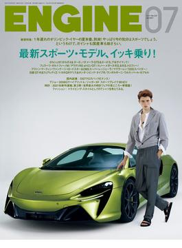 ENGINE 2021年7月号(ENGINE)