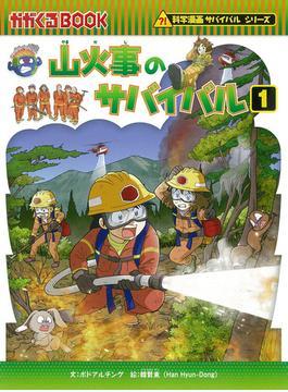 山火事のサバイバル 1 生き残り作戦 (かがくるBOOK)