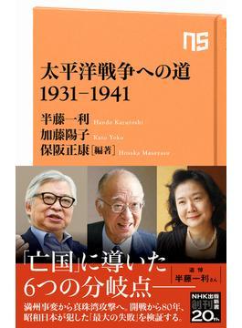太平洋戦争への道1931−1941(生活人新書)