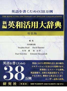 新編英和活用大辞典 特装版