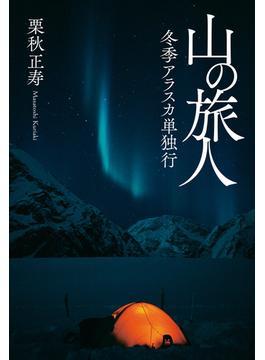 山の旅人 冬季アラスカ単独行