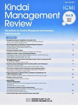 Kindai Management Review Vol.9(2021April)