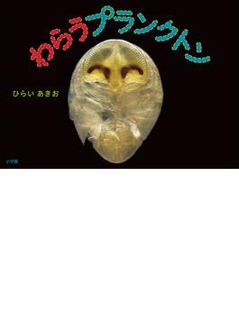 わらうプランクトン(小学館の図鑑NEOの科学絵本)(小学館の図鑑NEO)