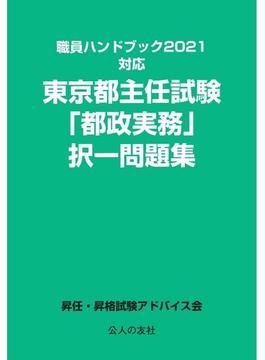 東京都主任試験「都政実務」択一問題集 職員ハンドブック2021対応