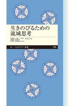 生きのびるための流域思考(ちくまプリマー新書)