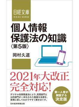 個人情報保護法の知識 第5版(日経文庫)