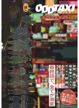 オッドタクシーオフィシャルブック(TOKYO NEWS MOOK)