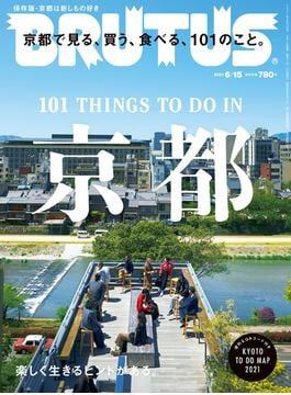BRUTUS (ブルータス) 2021年 6月15日号 No.940 [京都で見る、買う、食べる、101のこと。](BRUTUS)