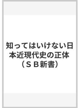 知ってはいけない日本近現代史の正体(SB新書)