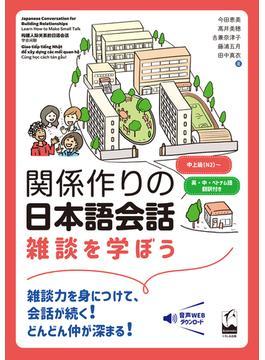 関係作りの日本語会話 雑談を学ぼう