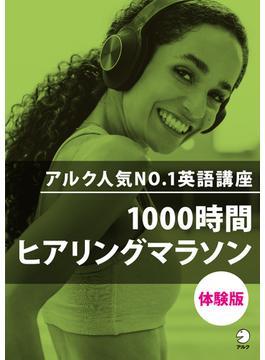 [音声DL付]1000時間ヒアリングマラソン 体験版  アルク人気NO.1英語講座 ――「英語を英語のまま聞いて理解できるようになる」ための英語リスニング講座