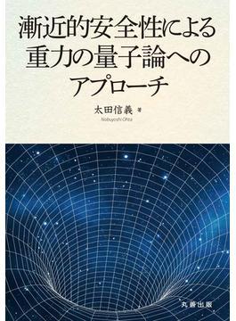 漸近的安全性による重力の量子論へのアプローチ