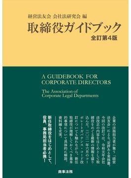 取締役ガイドブック 全訂第4版