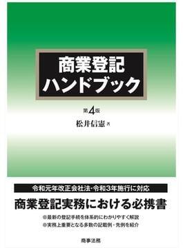 商業登記ハンドブック 第4版