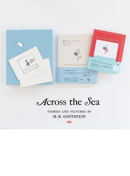 『海のむこうで』BOXセット
