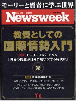 Newsweek (ニューズウィーク日本版) 2021年 7/6号 [雑誌]