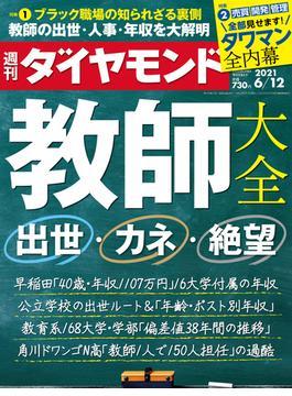 週刊ダイヤモンド  21年6月12日号(週刊ダイヤモンド)