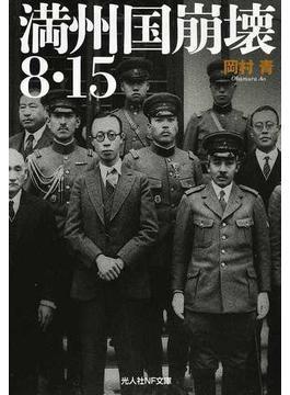 満州国崩壊8・15(光人社NF文庫)