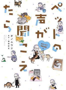 ペットの声が聞こえたら 命をつなぐ保護活動編 (HONKOWAコミックス)(HONKOWAコミックス)