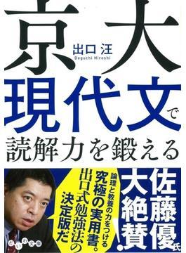 京大現代文で読解力を鍛える(だいわ文庫)