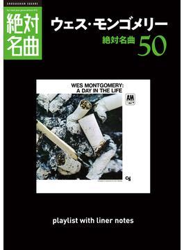 「ウェス・モンゴメリー」絶対名曲50 ~プレイリスト・ウイズ・ライナーノーツ012~(square sound stand)