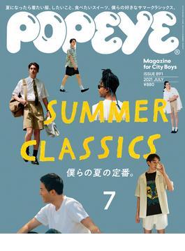 POPEYE(ポパイ) 2021年 7月号 [SUMMER CLASSICS 僕らの夏の定番。](POPEYE)
