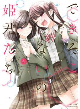 できそこないの姫君たち 6 (バンブーコミックス)