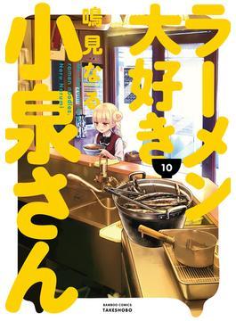 ラーメン大好き小泉さん 10 (バンブーコミックス)