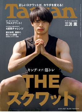 Tarzan (ターザン) 2021年 6月24日号 No.812 [キング・オブ・筋トレ THE スクワット](Tarzan)