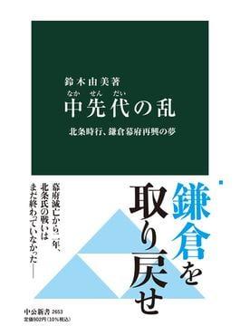 中先代の乱 北条時行、鎌倉幕府再興の夢(中公新書)