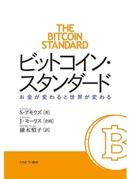 ビットコイン・スタンダード お金が変わると世界が変わる
